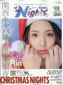 NEW 関西ナイツ Vol.9 2019年 01月号 [雑誌]