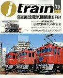 j train (ジェイ・トレイン) 2019年 01月号 [雑誌]