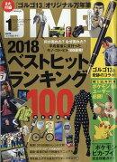 DIME (ダイム) 2019年 01月号 [雑誌]