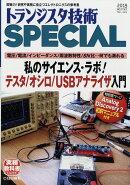 トランジスタ技術 SPECIAL (スペシャル) 2019年 01月号 [雑誌]
