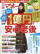 日経マネー 2019年 01月号 [雑誌]
