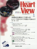 Heart View (ハート ビュー) 2019年 01月号 [雑誌]