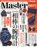 MonoMaster 2019年 01月号 [雑誌]