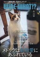 Wine-What!? (ワインホワット) 2019年 01月号 [雑誌]