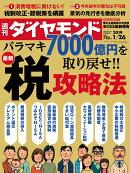 週刊ダイヤモンド 2019年 1/26 号 [雑誌] (バラマキ7000億円を取り戻せ!! 最新 「税」攻略法)