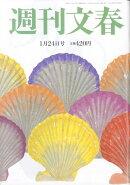 週刊文春 2019年 1/24号 [雑誌]