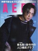 AERA (アエラ) 2019年 1/14号 [雑誌]