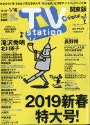 TV station (テレビステーション) 関東版 2019年 1/12号 [雑誌]