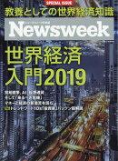 Newsweek日本版別冊 世界経済入門 2019 2019年 1/30号 [雑誌]