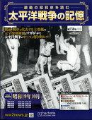 週刊 太平洋戦争の記憶 2019年 1/23号 [雑誌]