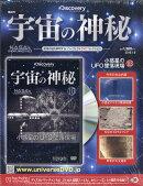隔週刊 宇宙の神秘 2019年 1/9号 [雑誌]