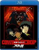 COWBOY BEBOP 天国の扉【Blu-ray】