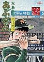 あぶさん(9) さけ比べ (ビッグ コミックス) [ 水島 新司 ]