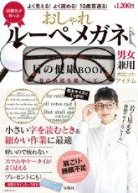 おしゃれルーペメガネBOOK ([バラエティ])