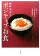 野崎洋光のポジティブ和食