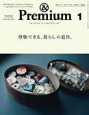 & Premium (アンド プレミアム) 2019年 01月号 [雑誌]