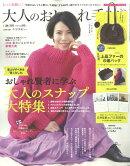 大人のおしゃれ手帖 2019年 01月号 [雑誌]