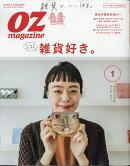 OZ magazine (オズマガジン) 2019年 01月号 [雑誌]