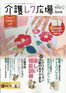 おはよう21増刊 介護レク広場.book Vol.5 2019年 01月号 [雑誌]