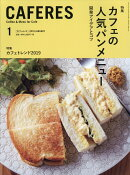 CAFERES 2019年 01月号 [雑誌]