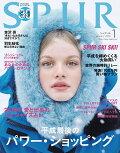 【予約】SPUR (シュプール) 2019年 01月号 [雑誌]