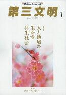 第三文明 2019年 01月号 [雑誌]