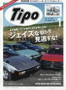 Tipo (ティーポ) 2019年 01月号 [雑誌]