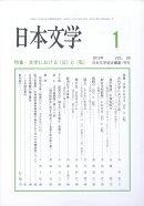 日本文学 2019年 01月号 [雑誌]