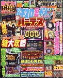 パチスロ必勝ガイド MAX (マックス) 2019年 01月号 [雑誌]