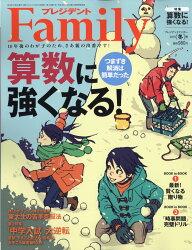 プレジデント Family (ファミリー) 2019年 01月号 [雑誌]