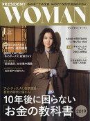 PRESIDENT WOMAN(プレジデント ウーマン) 2019年 01月号 [雑誌]