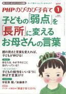 PHP (ピーエイチピー) のびのび子育て 2019年 01月号 [雑誌]