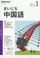 NHK ラジオ まいにち中国語 2019年 01月号 [雑誌]