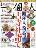 一個人 (いっこじん) 2019年 01月号 [雑誌]