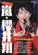 ジャニーズタレントのTURNING POINT02 櫻井翔 2019年 01月号 [雑誌]