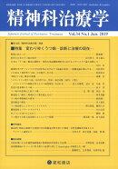 精神科治療学 34巻1号〈特集〉変わりゆくうつ病[雑誌]