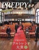 PREPPY (プレッピー) 2019年 01月号 [雑誌]