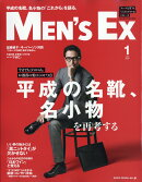 MEN'S EX (メンズ・イーエックス) 2019年 01月号 [雑誌]