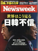 Newsweek (ニューズウィーク日本版) 2019年 1/29号 [雑誌]