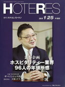 週刊 HOTERES (ホテレス) 2019年 1/25号 [雑誌]