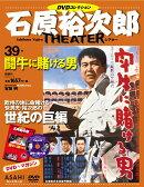 石原裕次郎シアターDVD (ディーブイディー) コレクション 2019年 1/6号 [雑誌]