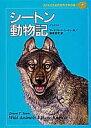子どものための世界文学の森(19) シートン動物記 [ 藤原英司(動物学) ]