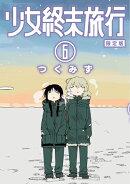 限定版 少女終末旅行 6