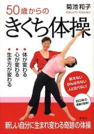 50歳からのきくち体操 体が変わる・心が変わる・生き方が変わる [ 菊池和子(体操) ]