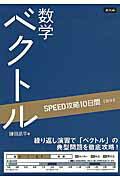 SPEED攻略10日間数学ベクトル