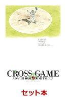 クロスゲーム 全9巻セット