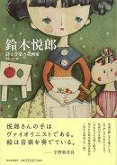 【バーゲン本】鈴木悦郎 詩と音楽の童画家