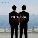 【予約】連続ドラマW 「アキラとあきら」 オリジナルサウンドトラック