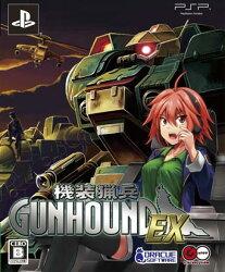 機装猟兵ガンハウンドEX 限定版