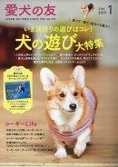 愛犬の友 2019年 01月号 [雑誌]